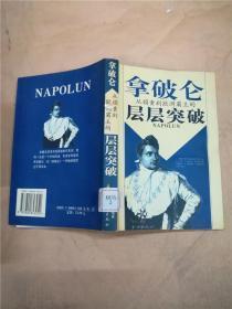 拿破仑从顽童到欧洲霸主的层层突破【馆藏】