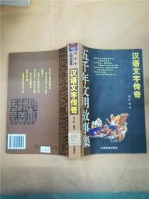 五千年文明故事集 汉语文字传奇【馆藏】
