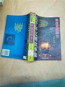 科技发明圣火【馆藏】