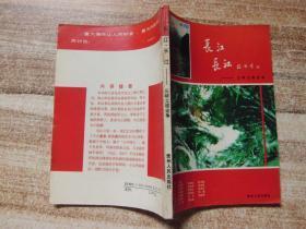 长江 长江——三峡工程论争  b7-1