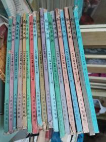 新文学史料:1992年1—4期、1993年1—4期、1994年第3.4期 1995年第1-4期、1996年1—4期(季刊)18期合售