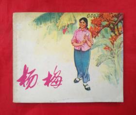 《杨梅》 四川人民出版社  连环画