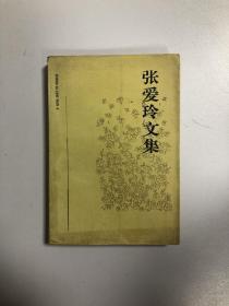 张爱玲文集 4