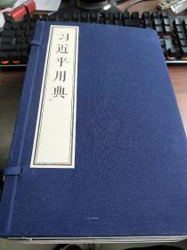 习近平用典   宣纸线装 简体大字 双色精印( 1函4册)