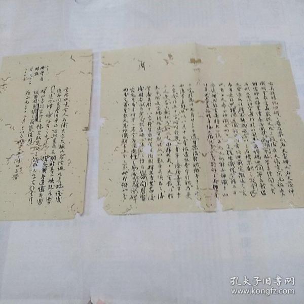 民國以前(或清代)手寫書法2頁
