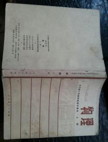 全日制十年制学校高中课本物理上册