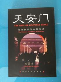 天安门:知识分子与中国革命