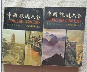 中国旅游大全. 华东册.(上下)