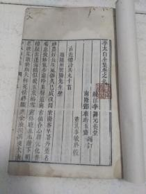 乾隆白紙精刻  李太白全集 卷九  十 一冊全。