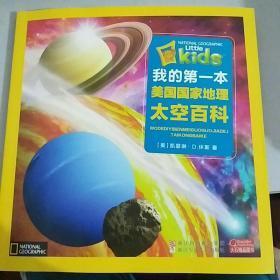 我的第一本美国国家地理:太空百科                                                                     存83层