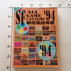 超任游戏年鉴 1994年 书脊有订书针,实物如图