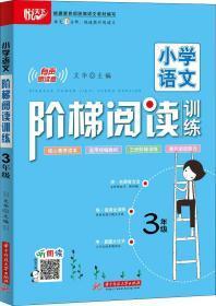 小学语文阶梯阅读训练 3年级