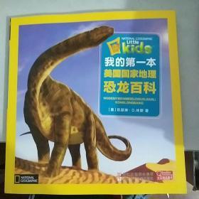 我的第一本美国国家地理:恐龙百科                                                       存83层