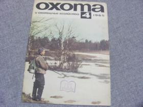 狩猎和狩猎业 1965.4 俄文原版