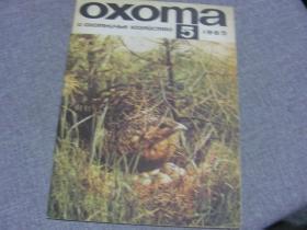 狩猎和狩猎业 1965.5 俄文原版
