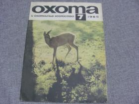 狩猎和狩猎业 1965.7 俄文原版
