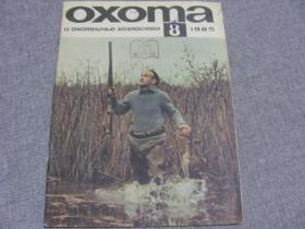 狩猎和狩猎业 1965.8 俄文原版