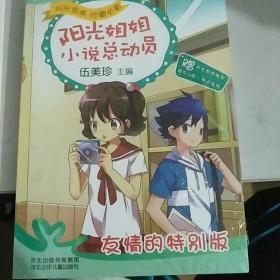 阳光姐姐小说总动员第三季 友情的特别版                                                       存7层