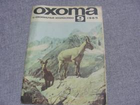 狩猎和狩猎业 1965.9  俄文原版