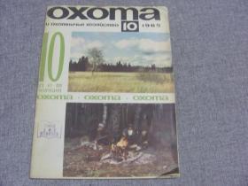 狩猎和狩猎业 1965.10 俄文原版