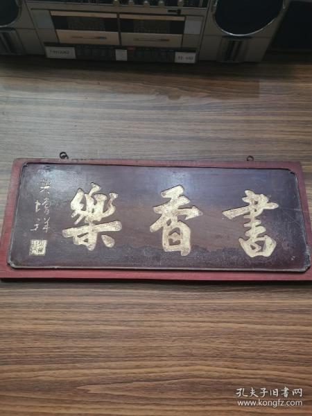 書香樂漆金木匾