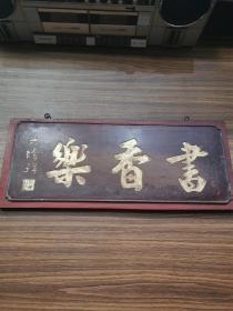 书香乐漆金木匾