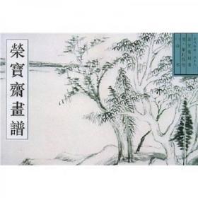 荣宝斋画谱:古代部分28