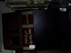 外文书一本  .....A10