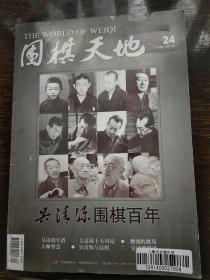 围棋天地  2014  24期(吴清源围棋百年)