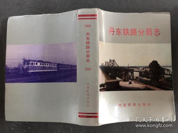 丹东铁路分局志(1904-1985)`
