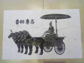 拓片【銅車馬】 原物愿拓