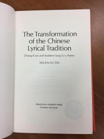 The Transformation of the Chinese Lyrical Tradition 中国抒情传统的转变——姜夔与南宋词