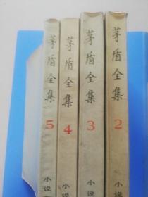 茅盾全集   ( 2、3、4、5 四本合售 )