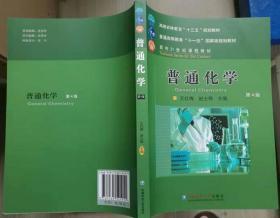 普通化学(第4版)王红梅、赵士铎  编9787565521911