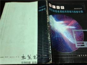遥控彩色电视机的原理与维修专辑 四川省电子学会《电子天府》编辑部 1986年一版 16开平装