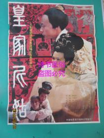 电影海报:皇家尼姑(106.5*76cm)