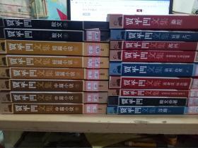 贾平凹文集 全18卷本 存17册合售 见图