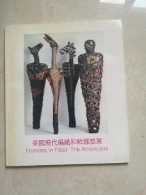 美国现代编织和软雕塑展