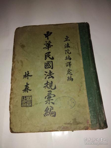 中華民國法規匯編 (第三冊)