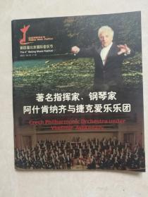 第四届北京国际音乐节钢琴家阿什肯纳齐与捷克爱乐乐园