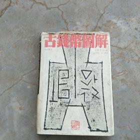 89年上海钱币学会编《古钱币图解》