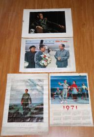 印刷品原版老宣传画:《上世纪70年代文革时期老宣传画》4张(4开纸)。