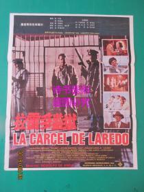 电影海报:拉雷多监狱(96*78cm)