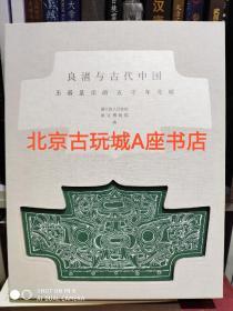 良渚与古代中国:玉器显示的五千年文明 【2019故宫展览图册】现货包邮