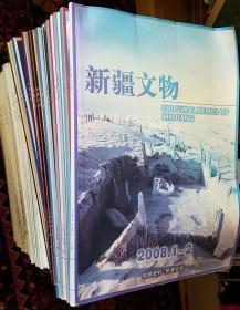 新疆文物(66期合售)