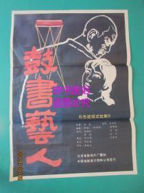 电影海报:鼓书艺人(107*76.5cm)