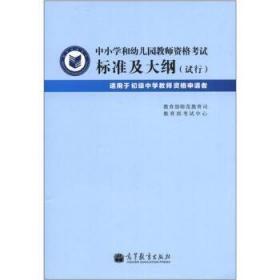 中小学和幼儿园教师资格考试标准及大纲(试行)