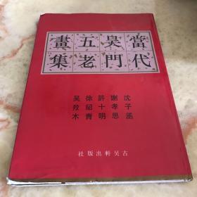 当代吴门五老画集