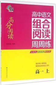 高分阅读·高中语文组合阅读周周练:高一( 上)