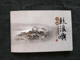 【正版全新】中国画连体明信片 鼓浪屿诗画 一套4枚*80分邮资